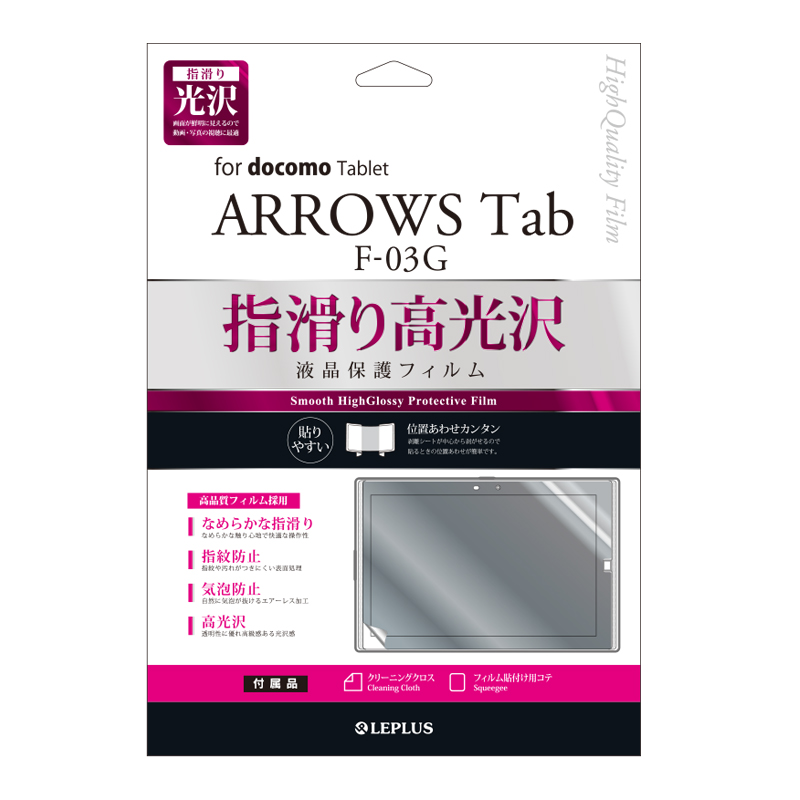 ARROWS Tab F-03G 保護フィルム 指滑り光沢
