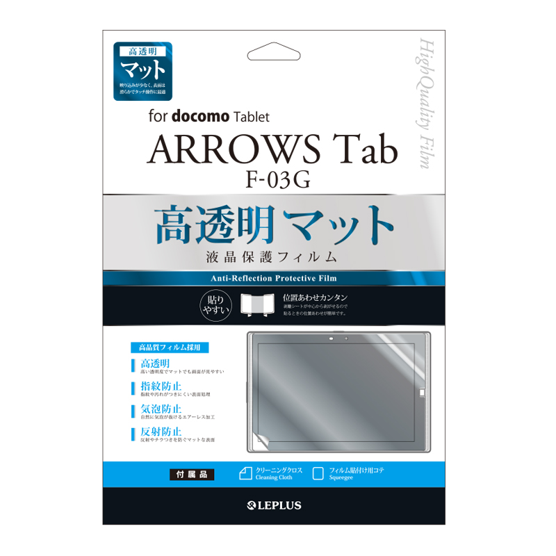 ARROWS Tab F-03G 保護フィルム 高透明マット