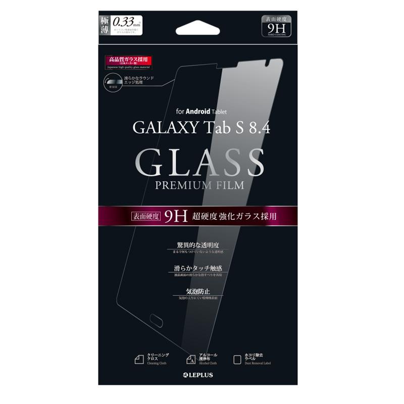 GALAXY Tab S 8.4 SC-03G 保護フィルム ガラス 通常0.33mm
