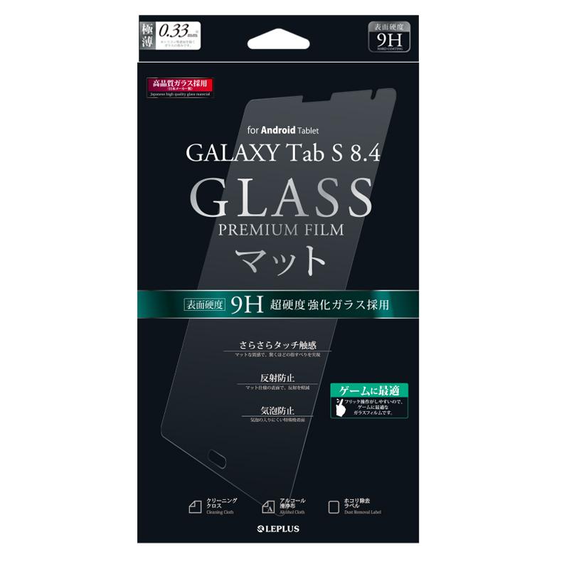 GALAXY Tab S 8.4 SC-03G 保護フィルム ガラス マット0.33mm