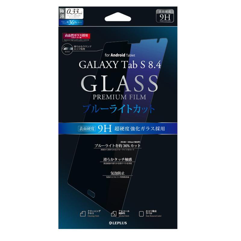 GALAXY Tab S 8.4 SC-03G 保護フィルム ガラス ブルーライトカット0.33mm