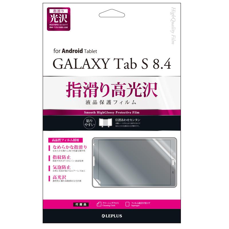 GALAXY Tab S 8.4 SC-03G 保護フィルム 指紋防止・気泡防止・指滑り光沢