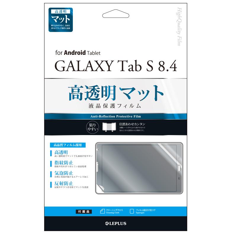 GALAXY Tab S 8.4 SC-03G 保護フィルム 指紋防止・気泡防止・高透明マット