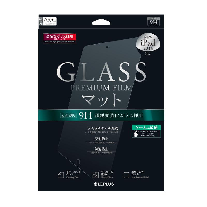 NEW iPad 2014 保護フィルム ガラス マット0.33mm