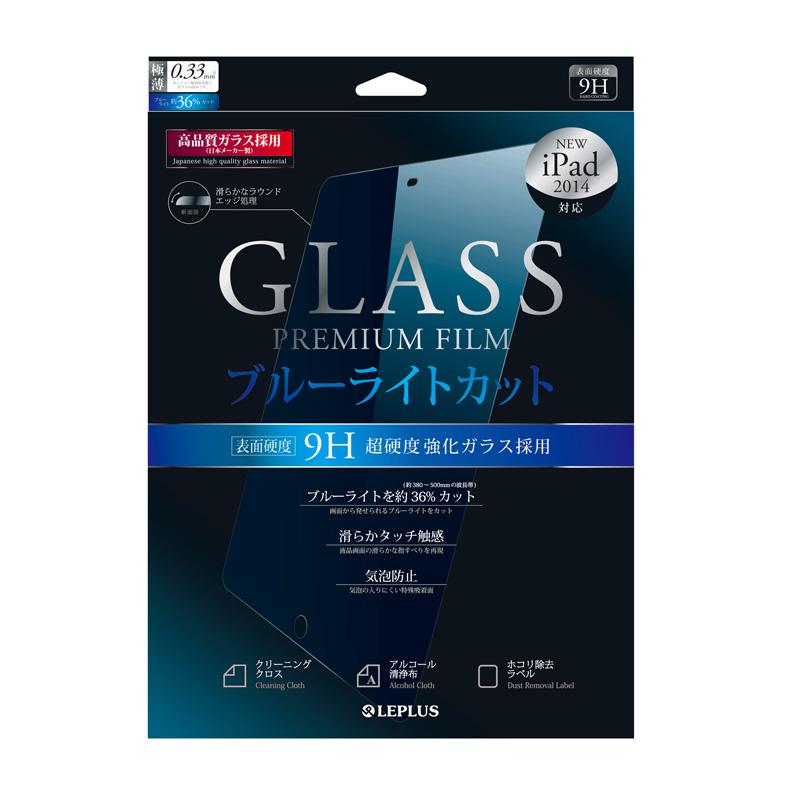 NEW iPad 2014 保護フィルム ガラス ブルーライトカット