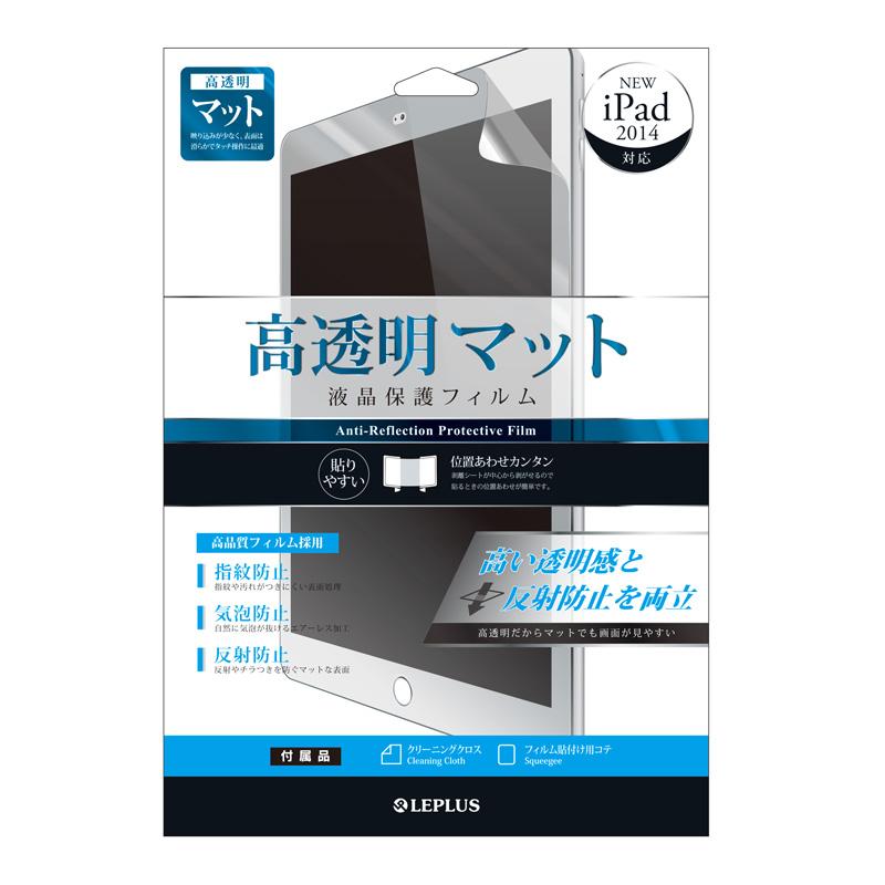 NEW iPad 2014 保護フィルム 高透明マット