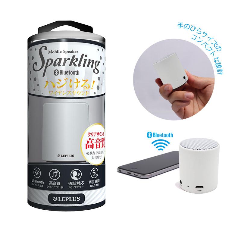 ワイヤレスモバイルスピーカー「Sparkling」 ホワイト