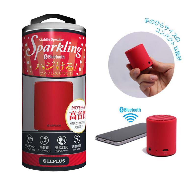 ワイヤレスモバイルスピーカー「Sparkling」 レッド