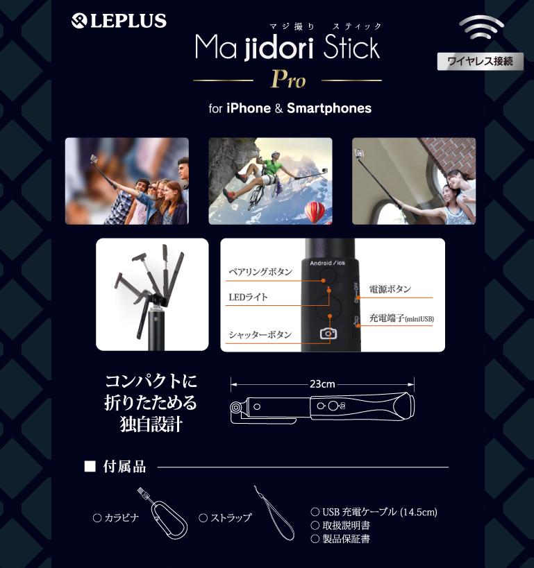 Majidori Stick Pro(マジ撮りスティック プロ) 自撮り棒 ブラック