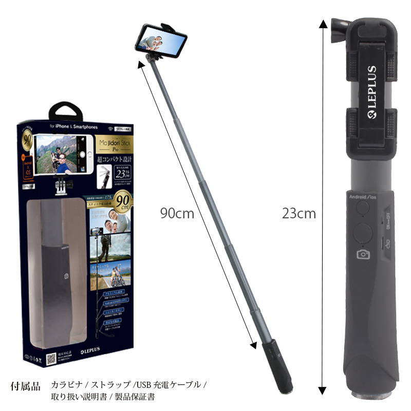 Majidori Stick Pro(マジ撮りスティック プロ) 自撮り棒 グレイ