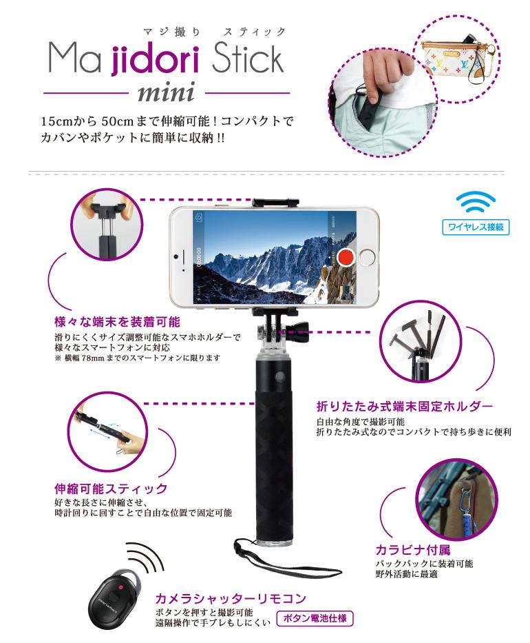 Majidori Stick mini(マジ撮りスティック ミニ) 自撮り棒 ブラック