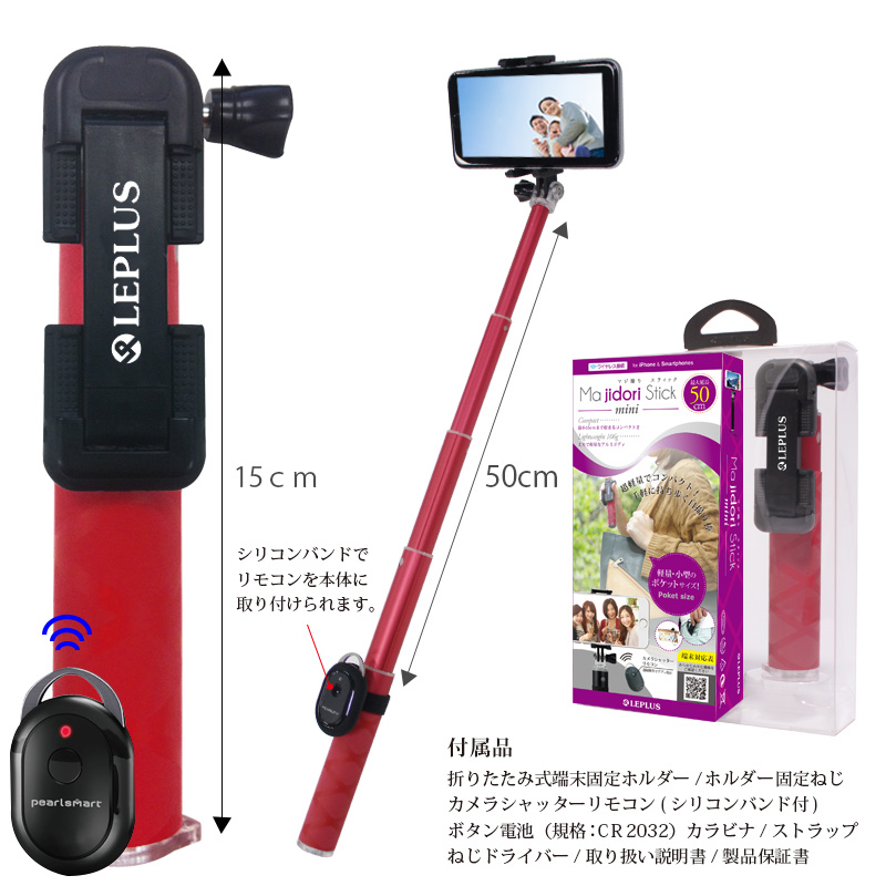 Majidori Stick mini(マジ撮りスティック ミニ) 自撮り棒 レッド