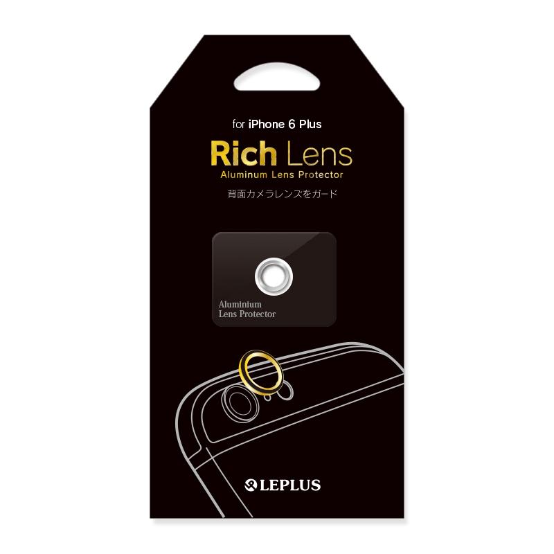 カメラレンズプロテクター「Rich Lens」 シルバー
