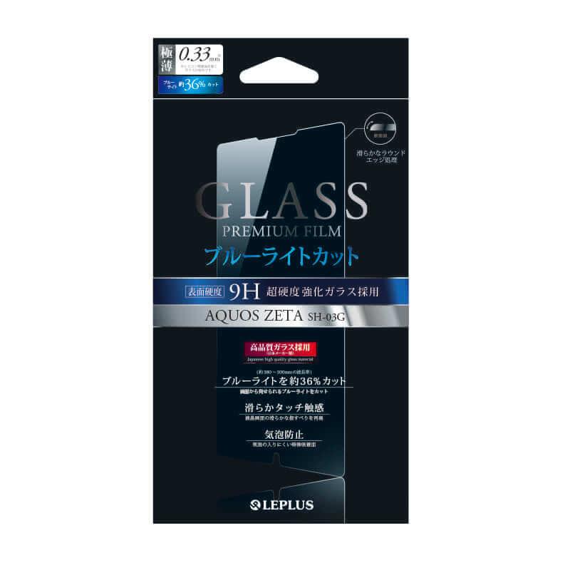AQUOS ZETA SH-03G ガラスフィルム 「GLASS PREMIUM FILM」 ブルーライトカット0.33mm