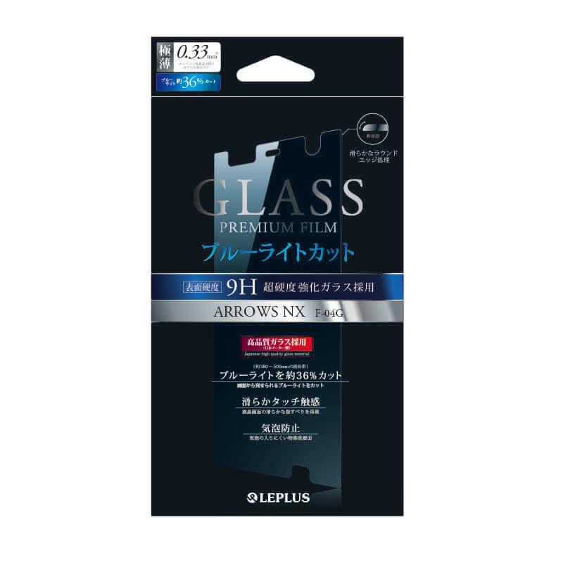 ARROWS NX F-04G ガラスフィルム 「GLASS PREMIUM FILM」 ブルーライトカット0.33mm