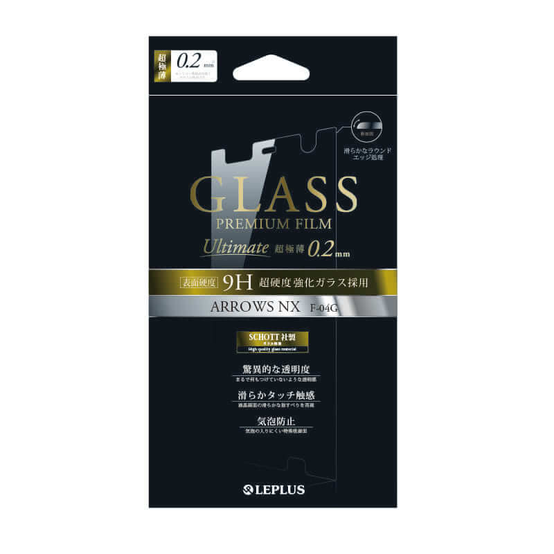 ARROWS NX F-04G ガラスフィルム 「GLASS PREMIUM FILM」 極薄0.2mm (ショット)