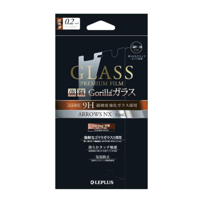 ARROWS NX F-04G ガラスフィルム 「GLASS PREMIUM FILM」 ゴリラ0.2mm