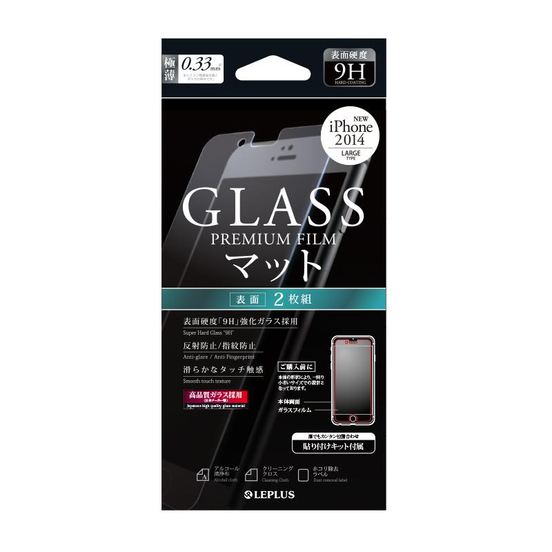 iPhone 6 Plus 保護フィルム ガラス マット(2枚組) 【貼り付けキット付属】