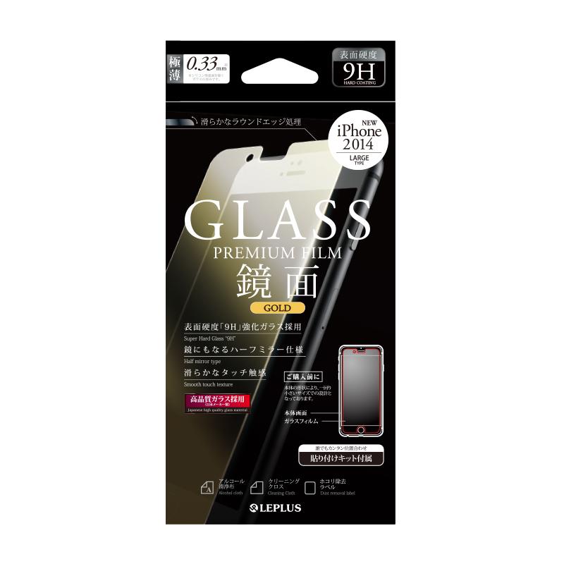 iPhone 6 Plus 保護フィルム ガラス ミラーゴールド 【貼り付けキット付属】