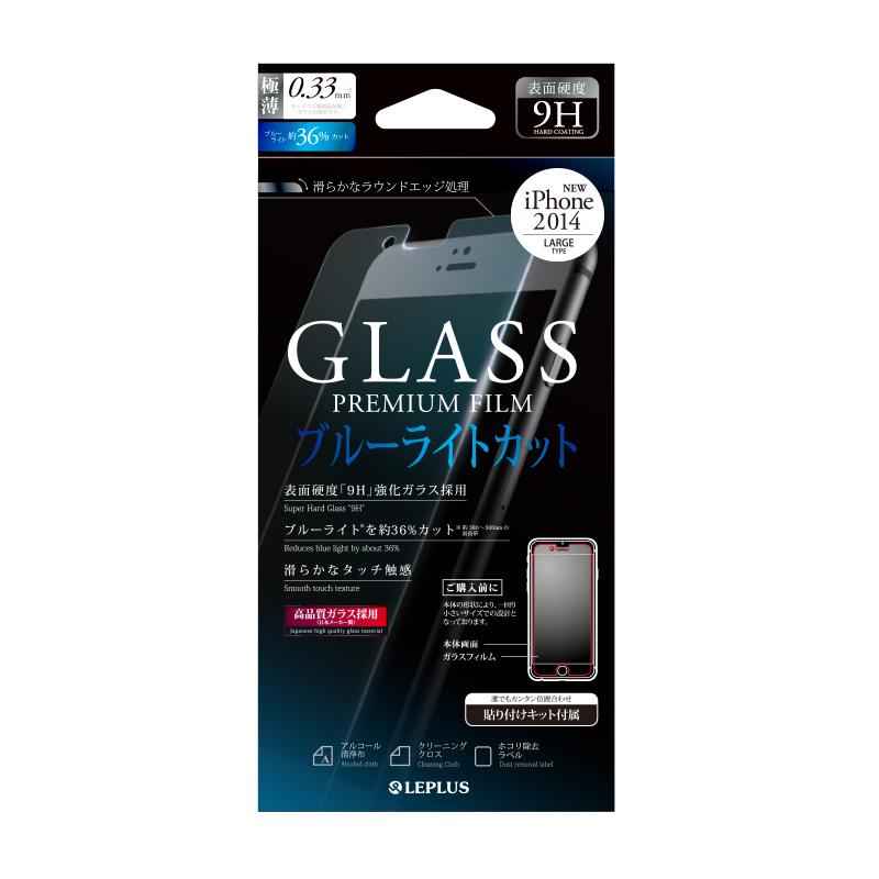iPhone 6 Plus 保護フィルム ガラス ブルーライトカット 【貼り付けキット付属】