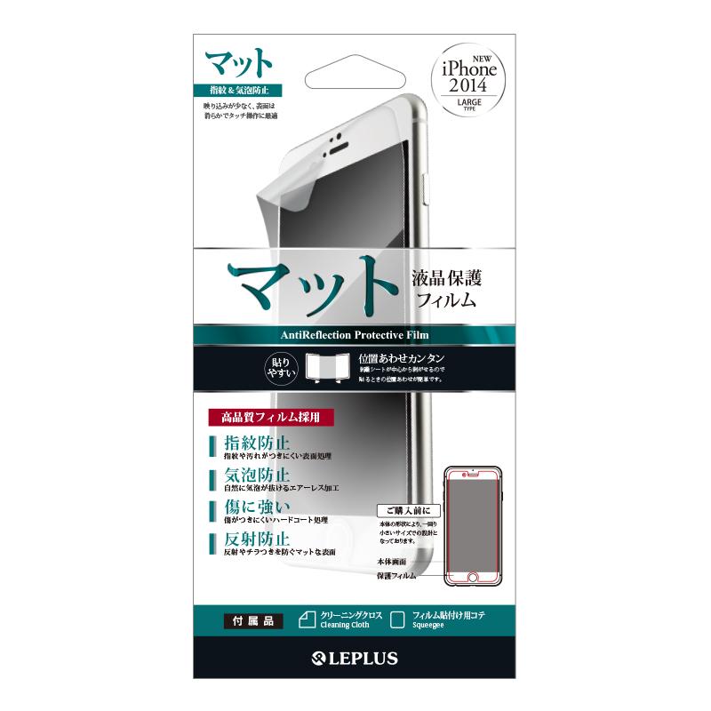 iPhone 6 Plus 保護フィルム 指紋防止・気泡防止・マット