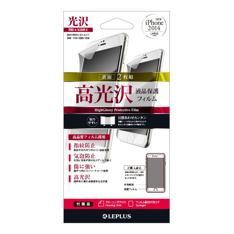 iPhone 6 Plus 保護フィルム 指紋防止・気泡防止・光沢(2枚組)