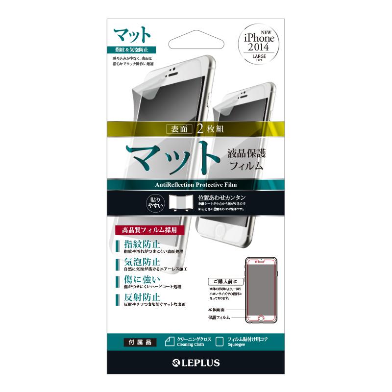 iPhone 6 Plus 保護フィルム 指紋防止・気泡防止・マット(2枚組)