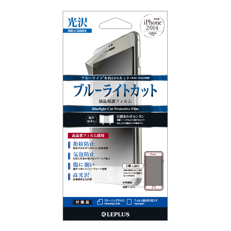 iPhone 6 Plus 保護フィルム ブルーライトカット