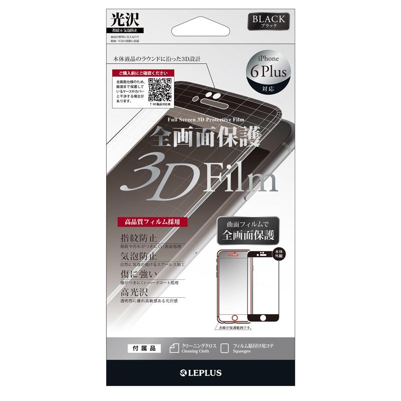 iPhone 6 Plus保護フィルム 全画面3D保護 ブラック・光沢