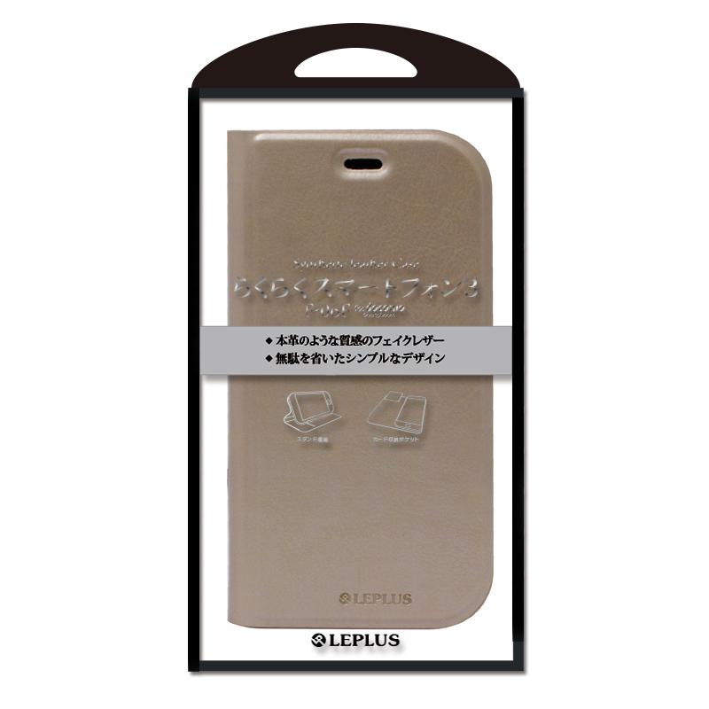 らくらくスマートフォン3 F-06F レザー(合皮)ケース ベージュゴールド