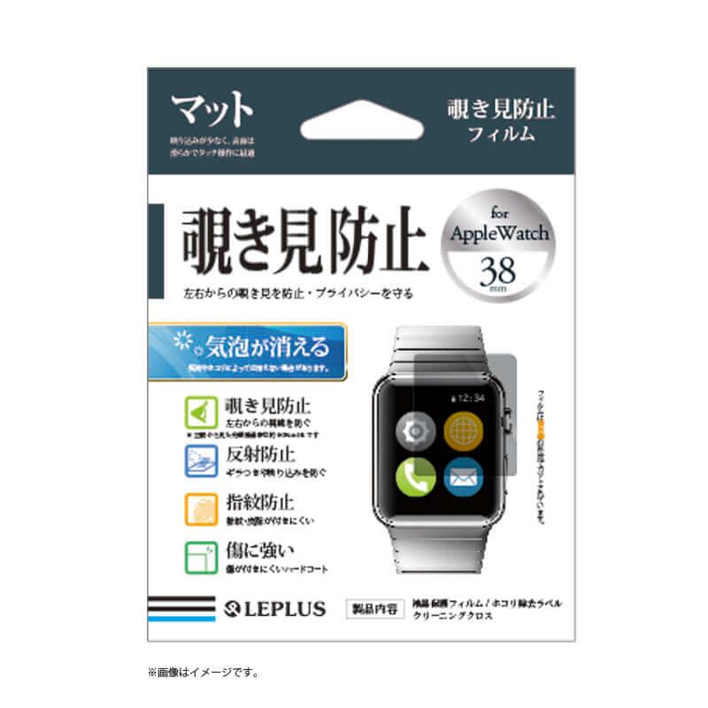 AppleWatch 38mm 保護フィルム マット・覗き見防止