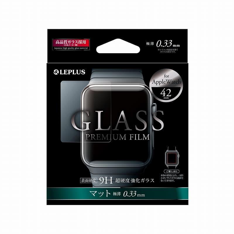 AppleWatch 42mm ガラスフィルム マット0.33mm