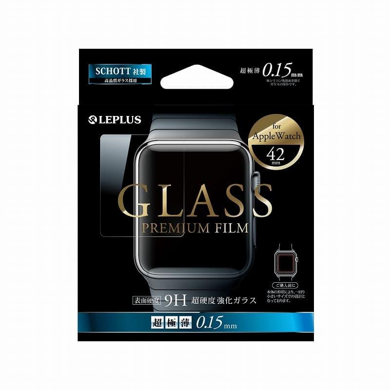 AppleWatch 42mm ガラスフィルム ショット0.15mm
