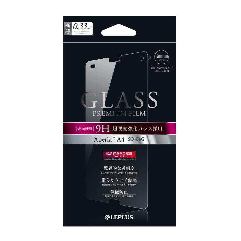 Xperia(TM) A4 SO-04G ガラスフィルム 「GLASS PREMIUM FILM」 通常0.33mm