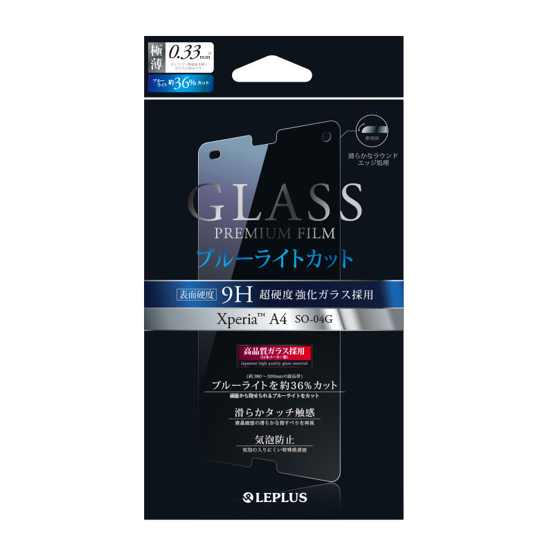 Xperia(TM) A4 SO-04G ガラスフィルム 「GLASS PREMIUM FILM」 BLカット0.33mm
