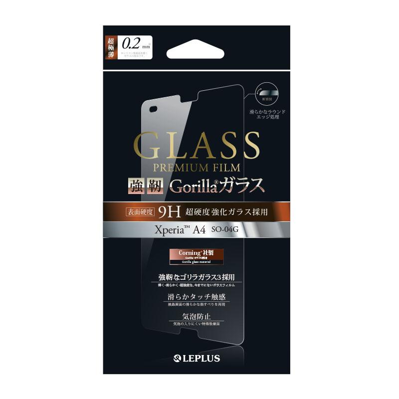 Xperia(TM) A4 SO-04G ガラスフィルム 「GLASS PREMIUM FILM」 ゴリラ0.2mm