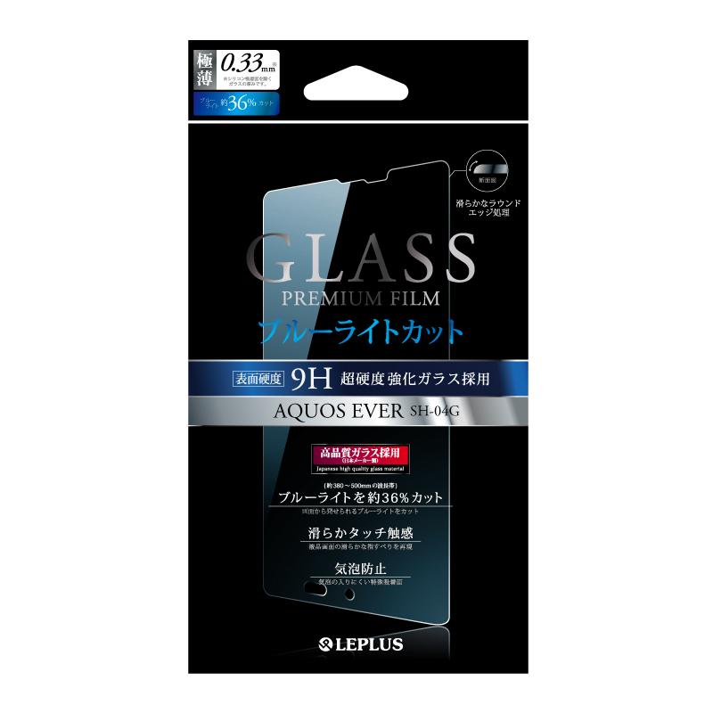 AQUOS EVER SH-04G ガラスフィルム 「GLASS PREMIUM FILM」 ブルーライトカット0.33mm