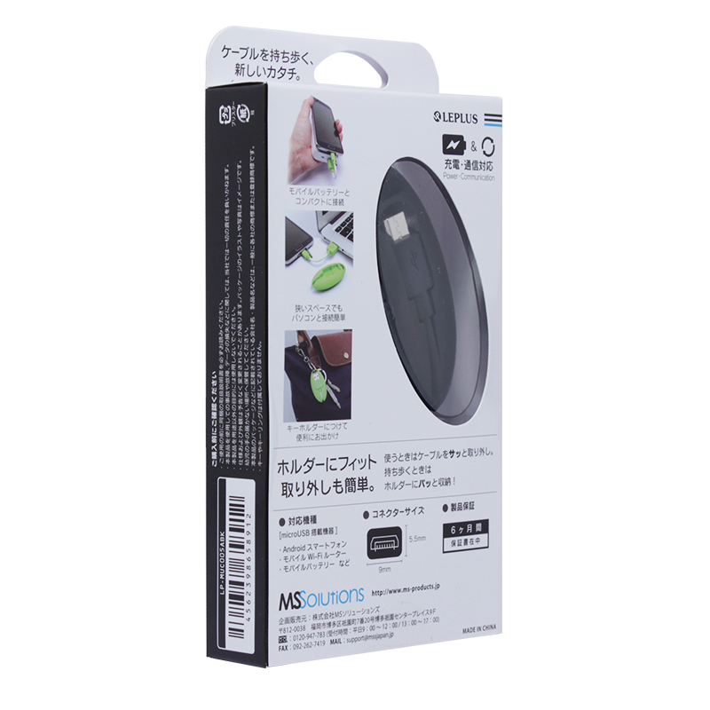 Compact microUSB Cable 「ケーブルを持ち歩く、新しいカタチ。」 ブラック