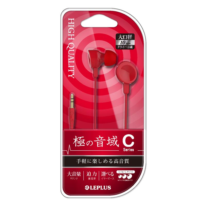 ステレオイヤフォン「極の音域 C シリーズ」 レッド