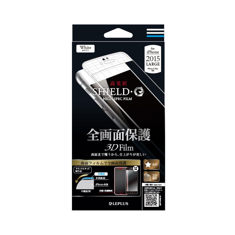 □iPhone 6 Plus/6s Plus 保護フィルム 全画面3D保護 ホワイト・光沢