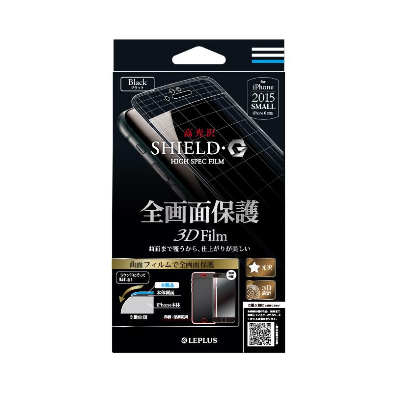 □iPhone 6/6s 保護フィルム 全画面3D保護 ブラック・光沢
