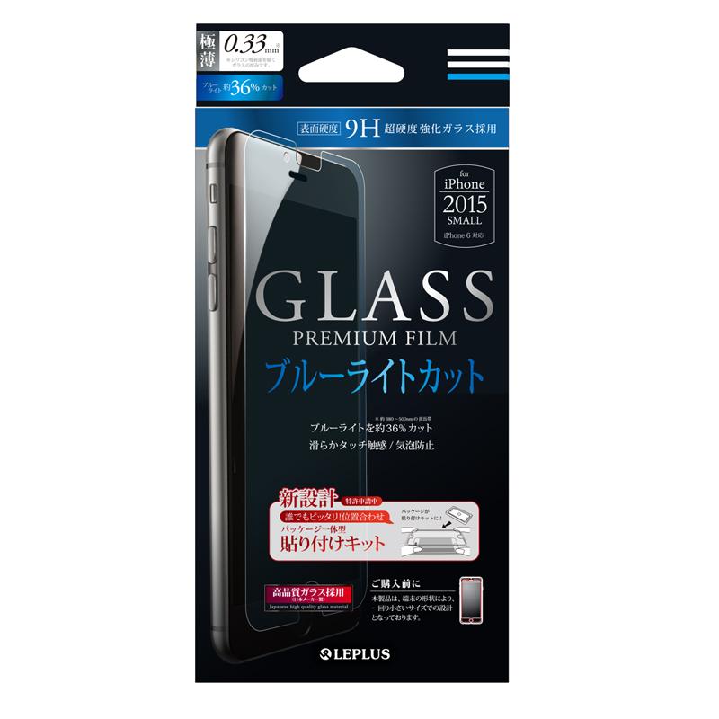 □iPhone 6/6sガラスフィルム 「GLASS PREMIUM FILM」 ブルーライトカット 0.33mm