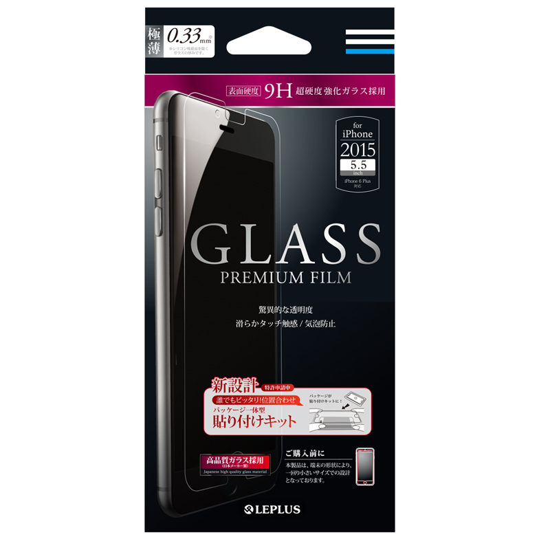 □iPhone 6 Plus/6s Plus ガラスフィルム 「GLASS PREMIUM FILM」 通常 0.33mm