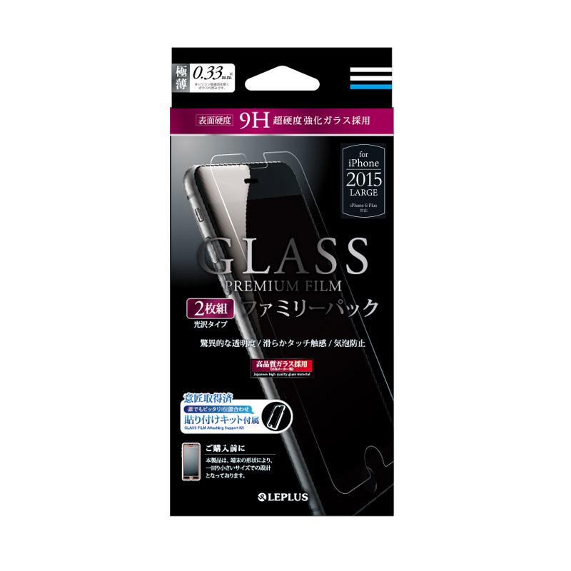 □iPhone 6 Plus/6s Plus ガラスフィルム 「GLASS PREMIUM FILM」 通常0.33mm ファミリーパック(2枚組)