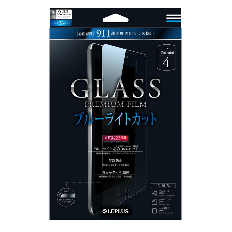 iPad mini 4 ガラスフィルム 「GLASS PREMIUM FILM」 ブルーライトカット 0.33mm