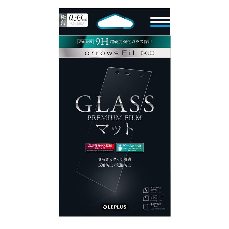 arrows Fit F-01H ガラスフィルム 「GLASS PREMIUM FILM」マット 0.33mm