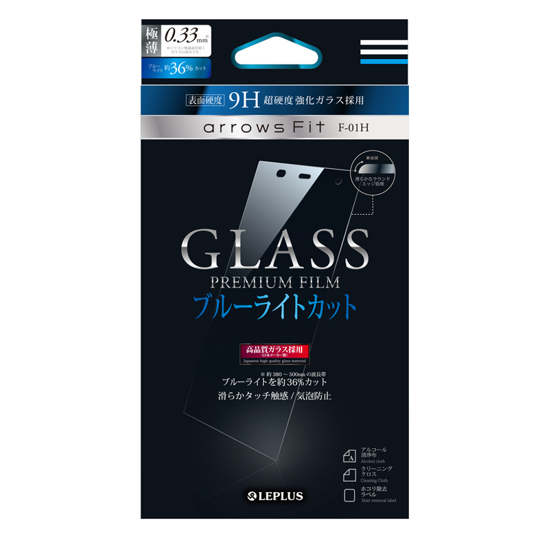 arrows Fit F-01H ガラスフィルム 「GLASS PREMIUM FILM」ブルーライトカット 0.33mm