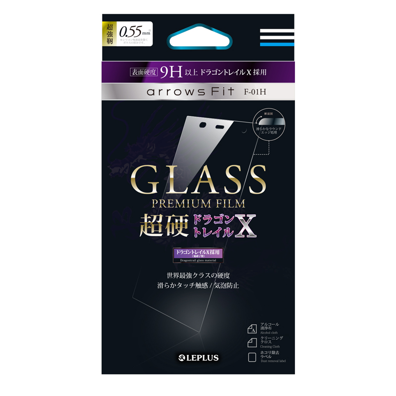 arrows Fit F-01H ガラスフィルム 「GLASS PREMIUM FILM」超硬ガラス(Dragontrail XR 採用) 0.55mm