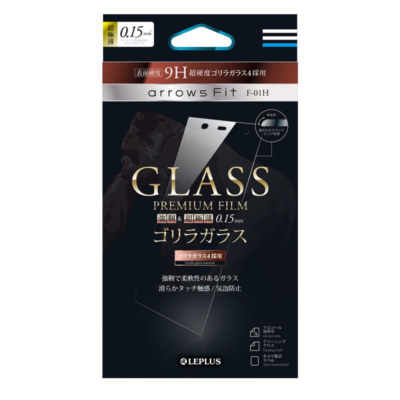 arrows Fit F-01H ガラスフィルム 「GLASS PREMIUM FILM」強靭・超極薄ゴリラガラス4R 0.15mm