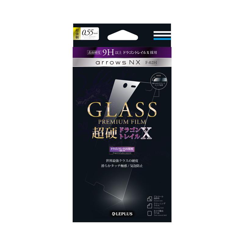 arrows NX F-02H ガラスフィルム 「GLASS PREMIUM FILM」 超硬ガラス(Dragontrail XR 採用) 0.55mm